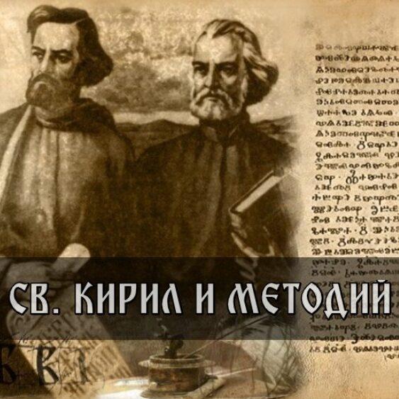 ОУ СВ. СВ. КИРИЛ И МЕТОДИЙ – с. Асеново